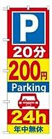 のぼり旗「P 20分200円 Parking 24h年中無休」