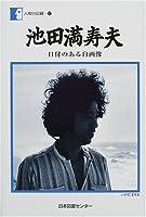 池田満寿夫―日付のある自画像 (人間の記録)