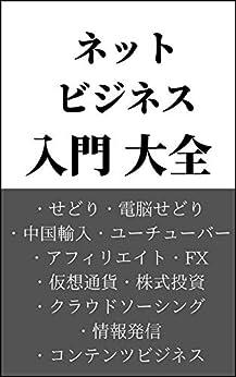 [翔太]のネットビジネス入門大全