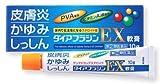 ダイアフラジンEX軟膏 10g
