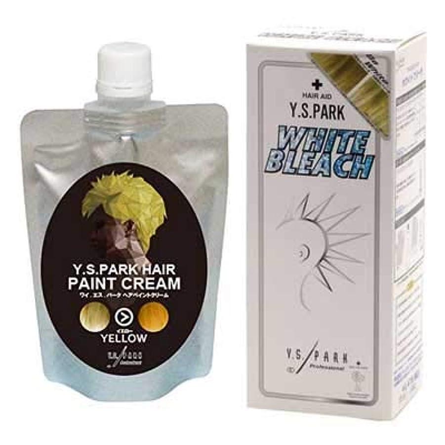 緩やかなセール安価なY.S.PARKヘアペイントクリーム イエロー 200g & Y.S.PARKホワイトブリーチセット
