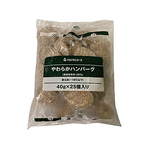 【冷凍】 ヤヨイサンフーズ やわらかハンバーグ 40g×25個入 業務用 洋食 牛肉