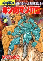 キン肉マン2世 26 (プレイボーイコミックス)