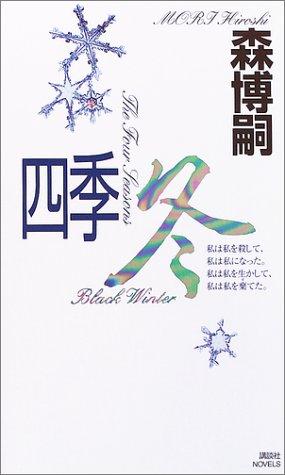 四季・冬 (講談社ノベルス)