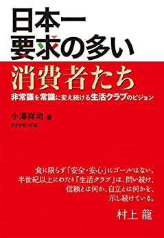 [小澤 祥司]の日本一要求の多い消費者たち