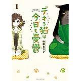 デキる猫は今日も憂鬱(1) (シリウスコミックス)