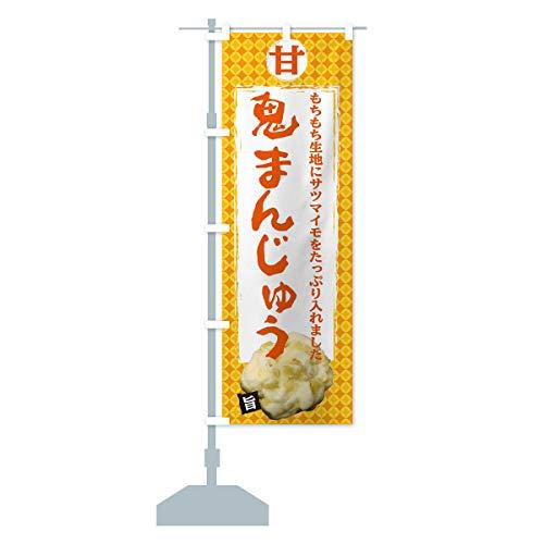 鬼まんじゅう のぼり旗(レギュラー60x180cm 左チチ 標準)