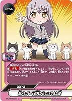 バディファイト/S-UB-C02/0052 新メンバー!近所からついてきた猫【上】