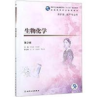 生物化学(第2版/高职护理/配增值)