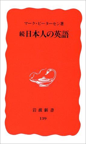 続・日本人の英語 (岩波新書)