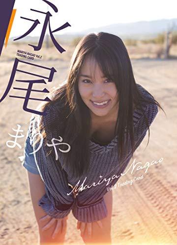 「永尾まりやVol.2」トレーディングカード 3ボックス【直筆サインまたはキス入り特典カード付き!】