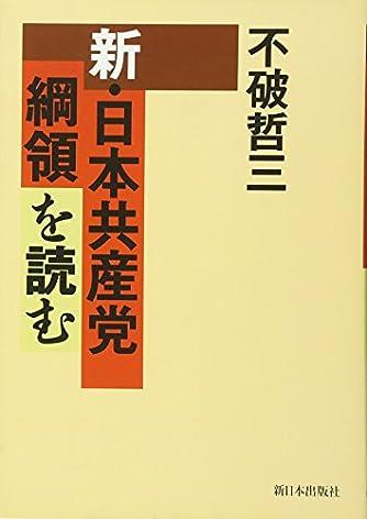 新・日本共産党綱領を読む