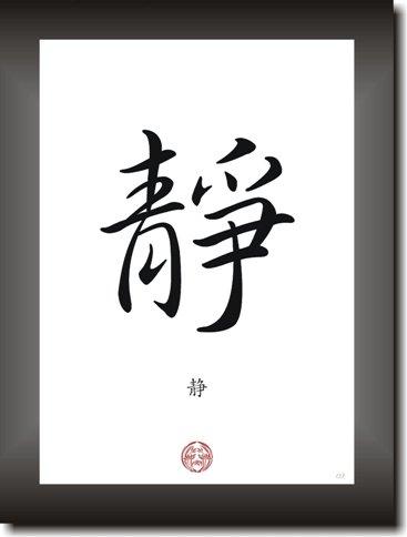 Unbekannt INNERE Ruhe Bild Kunstdruck Dekoration mit asiatsichen Kalligrafie Schrift Zeichen