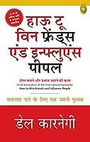 How to Win Friends and Influence People (HINDI)/ Dost Banane Aur Prabhaav Jamane Ki Kala (Hindi Edition) [Paperback] Dale Carnegie