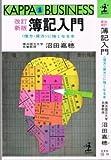 簿記入門―〈借方・貸方〉に強くなる本 (カッパ・ビジネス)