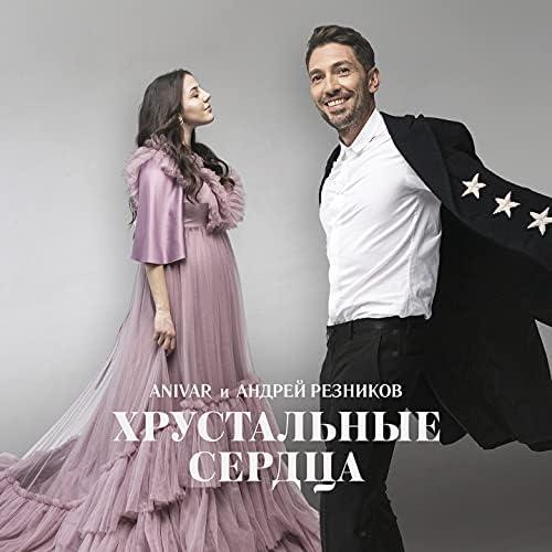 Anivar & Андрей Резников