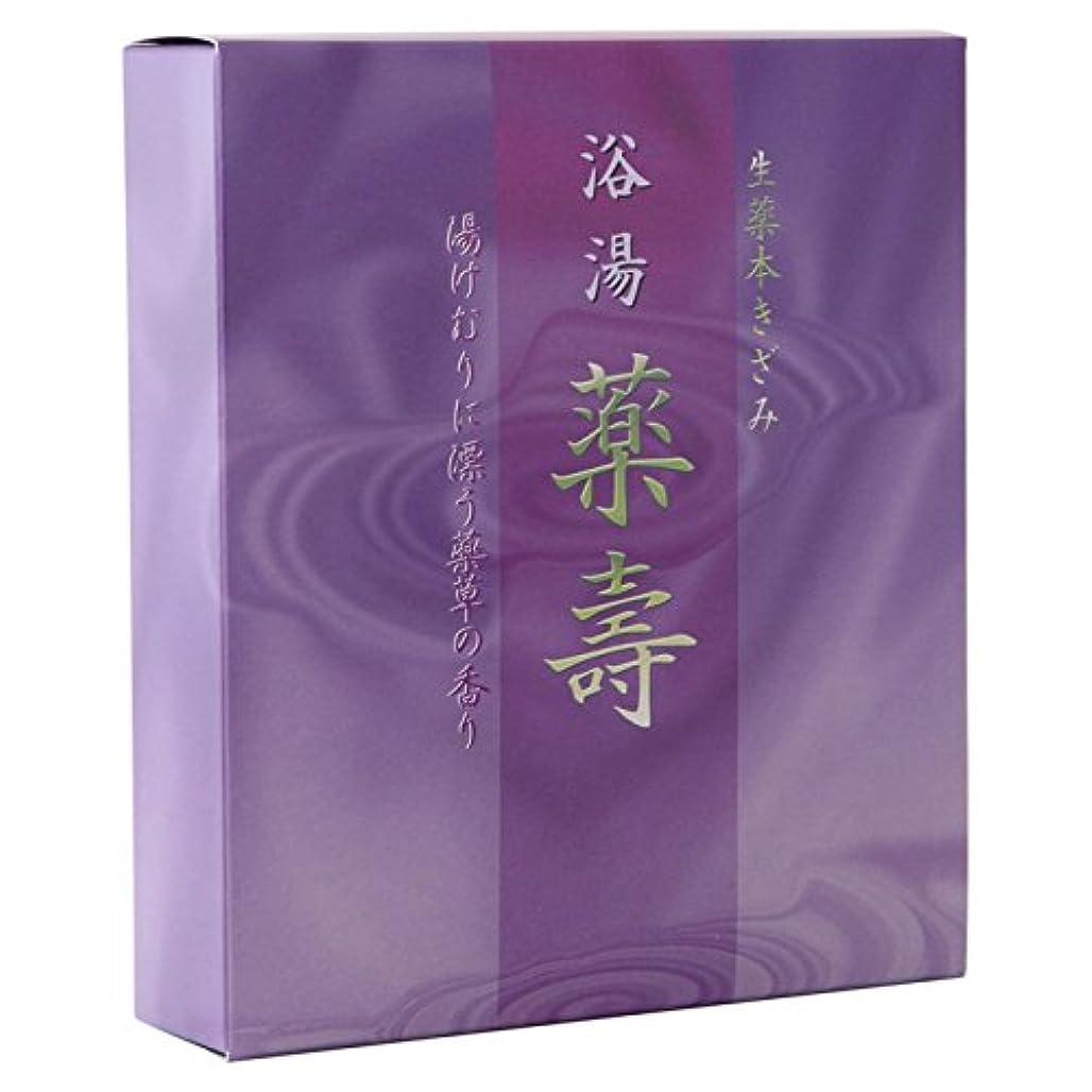 出版伝統鰐浴湯 【薬壽やくじゅ】 生薬本きざみ ~5箱(25包)セット~