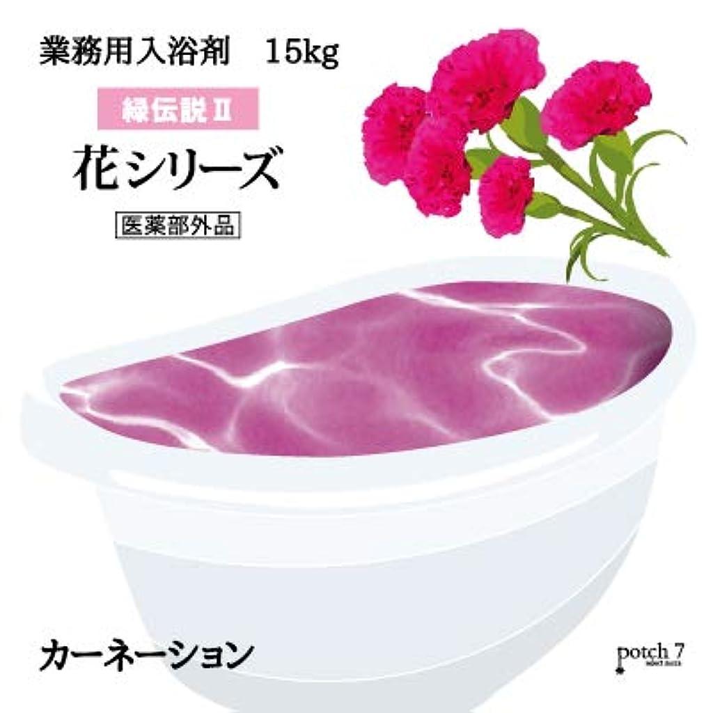 名前を作る維持する重なる業務用入浴剤「カーネーション」15Kg(7.5Kgx2袋入)GYM?KA