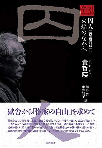 囚人[黄晳暎(ファン・ソギョン)自伝]II――火焔のなかへの詳細を見る