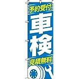 のぼり 予約受付 車検 0210097IN