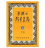 ナカノ 子供のバイエル ポケットノート 下巻(黄)