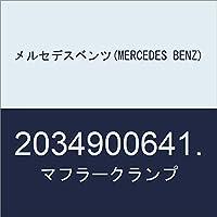 メルセデスベンツ(MERCEDES BENZ) マフラークランプ 2034900641.