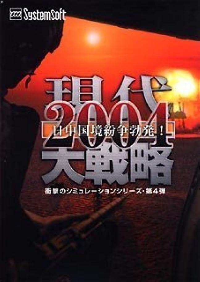ジョイントソブリケット戦略現代大戦略 2004 ~日中国境紛争勃発!~
