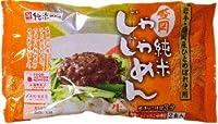 盛岡 純米じゃじゃめん 2食袋入り 360g×5袋 特製じゃじゃめん味噌付 兼平製麺所 アレルギーをおもちの方へ、米粉使用!お米のめんです。