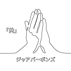 JaaBourBonz「共」の歌詞を収録したCDジャケット画像