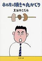 ホルモン焼きの丸かじり (文春文庫)