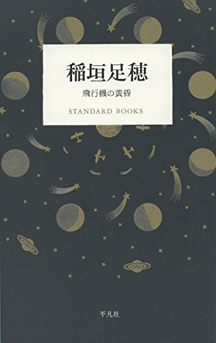 稲垣足穂 飛行機の黄昏 (STANDARD BOOKS)