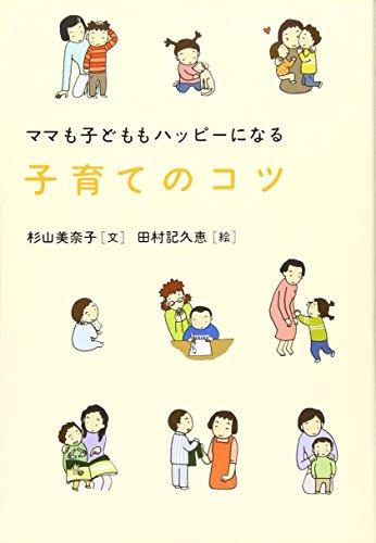 子育てのコツ―ママも子どももハッピーになるの詳細を見る