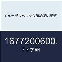 メルセデスベンツ(MERCEDES BENZ) FドアRH 1677200600.