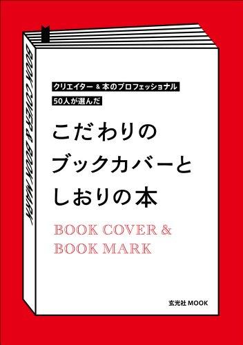 こだわりのブックカバーとしおりの本 (玄光社MOOK)