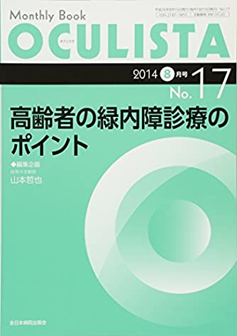 高齢者の緑内障診療のポイント (MB OCULISTA (オクリスタ))