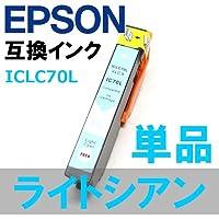 ICLC70L ライトシアン IC6CL70 「増量版」 エプソン 互換インクカートリッジ ICチップ付き EP-306 EP-706A EP-775A EP-775AW EP-776A EP-805A EP-805AR EP-805AW EP-806AB EP-806AR EP-806AW EP-905A EP-905F EP-906F EP-976A3