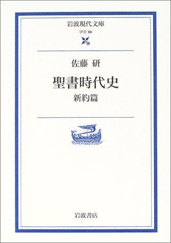 聖書時代史 新約篇 (岩波現代文庫)