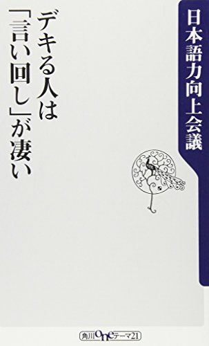 デキる人は「言い回し」が凄い (角川oneテーマ21)