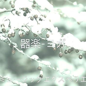器楽-ヨガ