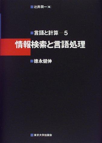情報検索と言語処理 (言語と計算)