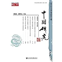 Chinese Studies (Spring 2013 Volume Total No. 17)(Chinese Edition)