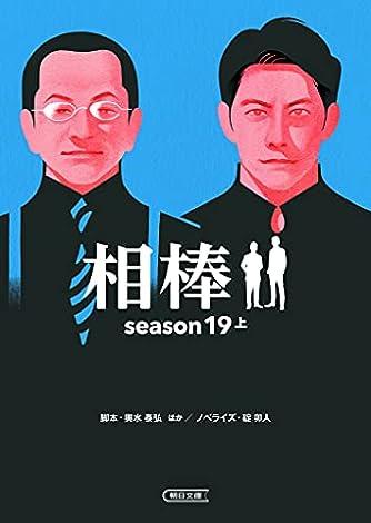 相棒 season19 上 (朝日文庫)