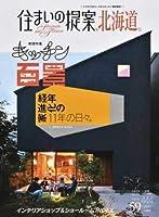 住まいの提案、北海道。〈2020 spring VOL.59〉
