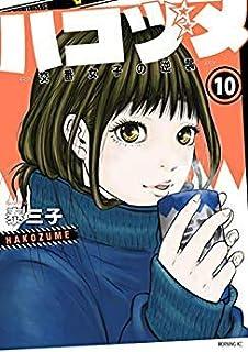 ハコヅメ~交番女子の逆襲~ コミック 1-10巻セット [コミック] 泰三子
