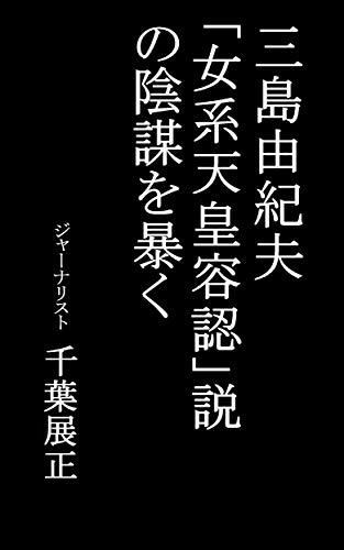 三島由紀夫「女系天皇容認」説の陰謀を暴く