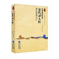 【一带一路】列国人物传系:宋代10人传
