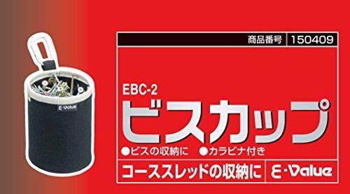 藤原産業『E-Valueビスカップ(EBC-2)』
