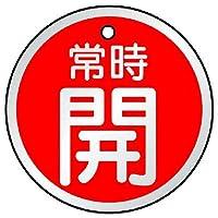 857-28 バルブ開閉表示板 常時開 赤