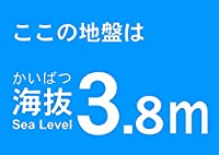 TRUSCO(トラスコ) 海抜ステッカー 3.8m (2枚入) TKBS-38