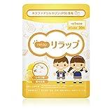 relap(リラップ) ホスファチジルセリン PS 100mg配合 レモン味 白 レモン味 30粒